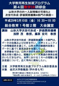 第4回教学IR研修会ポスター